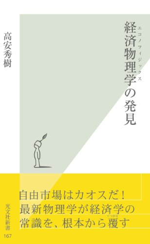 高安秀樹著『経済物理学の発見』