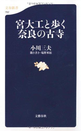 宮大工と歩く奈良の古寺 (文春新書)