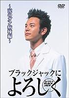 ブラックジャックによろしく 涙のがん病棟編 [DVD]