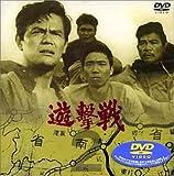 遊撃戦 VOL.2 [DVD]