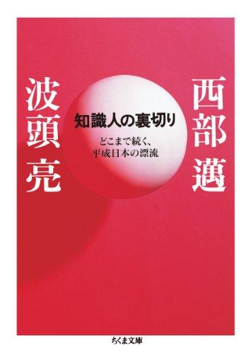 知識人の裏切り ─どこまで続く、平成日本の漂流の詳細を見る