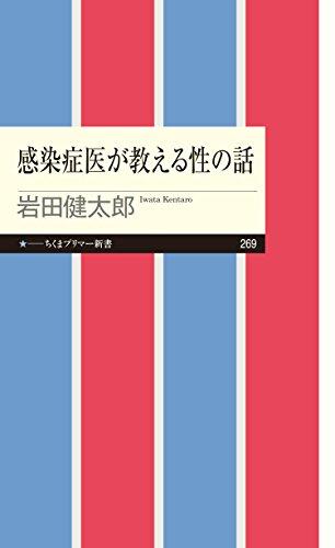 感染症医が教える性の話 (ちくまプリマー新書)の詳細を見る