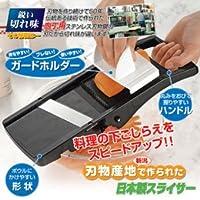 生活用品 雑貨 日本製スライサー 805588