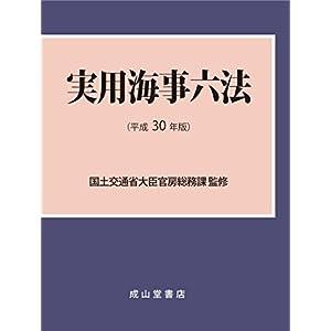 実用海事六法 平成30年版
