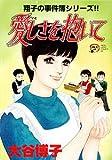 愛しさを抱いて―翔子の事件簿シリーズ!! (秋田レディースコミックスデラックス)