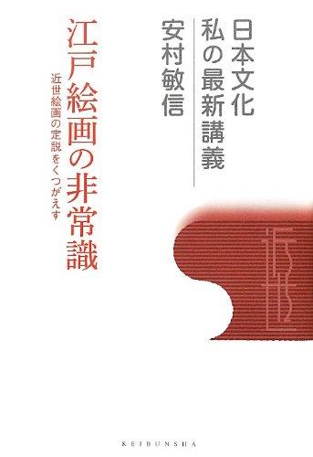 江戸絵画の非常識―近世絵画の定説をくつがえす