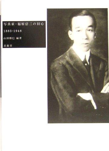 写真家・福原信三の初心―1883‐1948