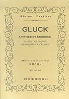 No.294 グルック/精霊の踊り (Kleine Partitur)
