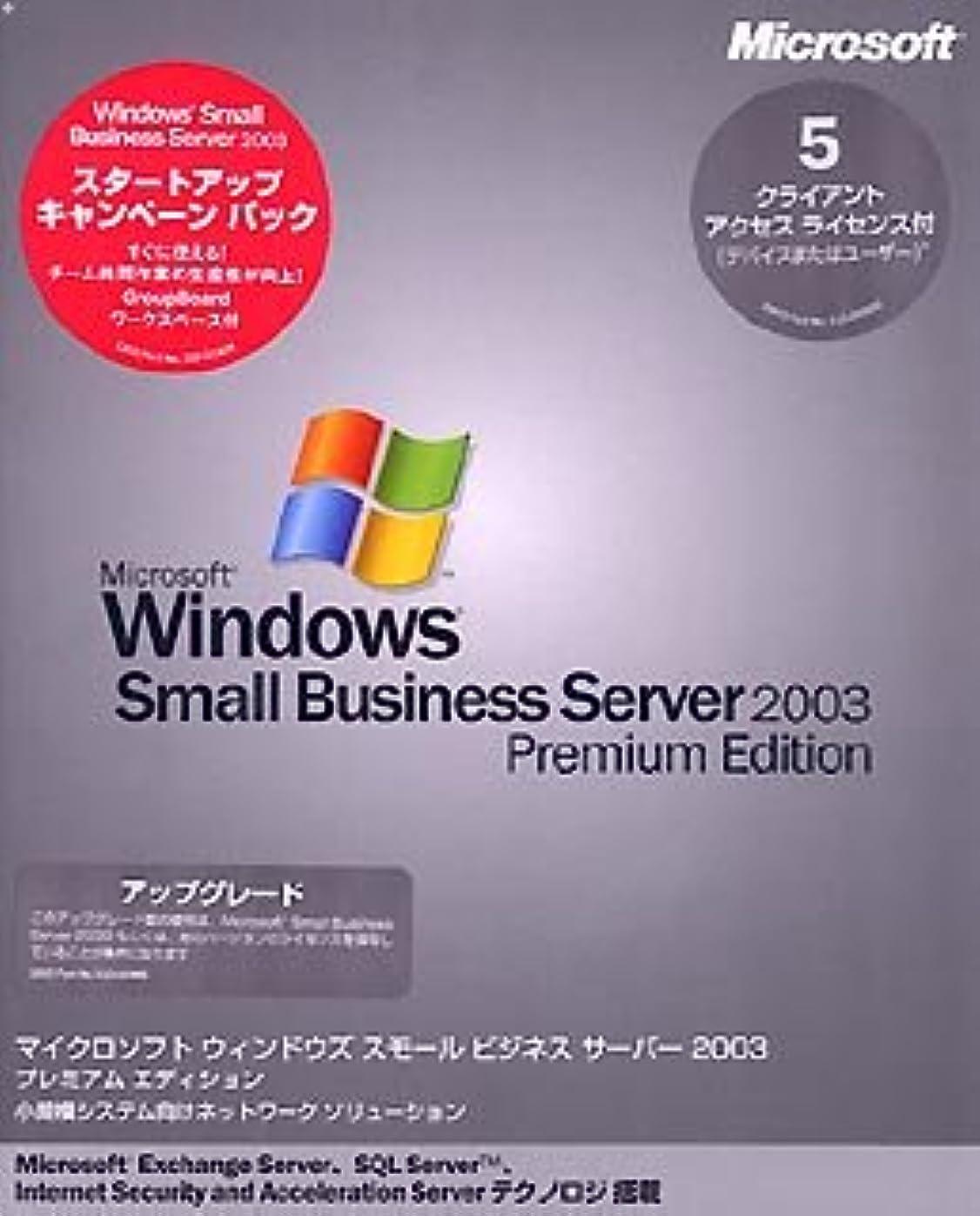 ゾーンブランク見捨てられたMicrosoft Windows Small Business Server 2003 Premium Edition 日本語版 サーバーライセンス 5CAL付 バージョンアップグレード スタートアップキャンペーンパック with GroupBoard ワークスペース
