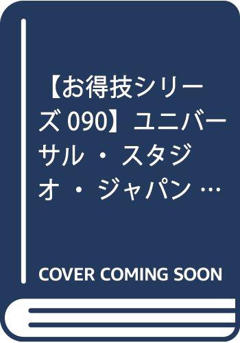 【お得技シリーズ090】ユニバーサル・スタジオ・ジャパンお得技ベストセレクション (晋遊舎ムック)