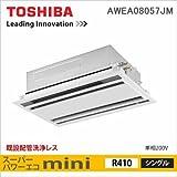 東芝(TOSHIBA) 業務用エアコン3馬力相当 2方向吹出しタイプ(シングル)単相200V ワイヤードAWEA08057JM スーパーパワーエコmini[]3年保証