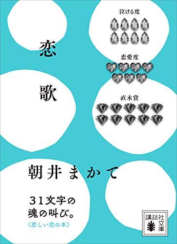 恋歌 (講談社文庫)