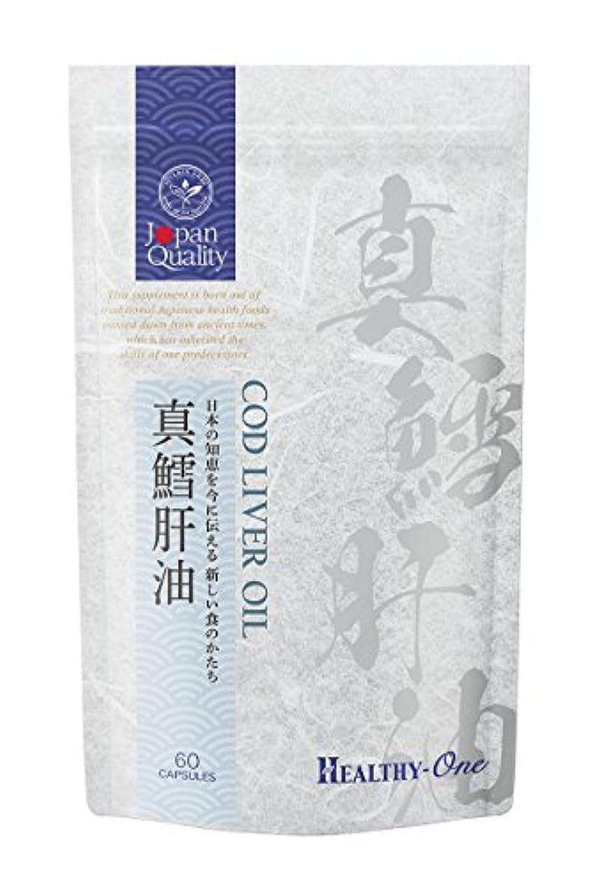 セメント適度な数値ヘルシーワン 真鱈肝油
