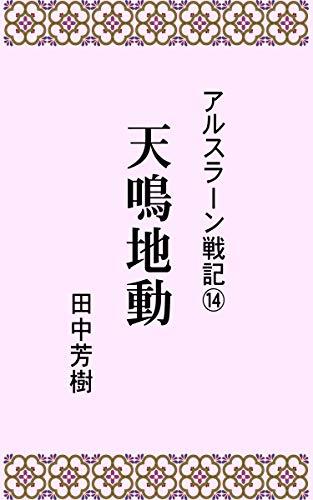 [画像:アルスラーン戦記14天鳴地動 (らいとすたっふ文庫)]