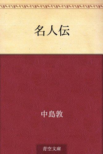 名人伝 | 中島 敦 | 日本の小説...