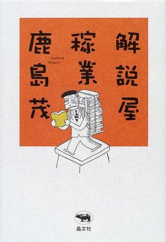 解説屋稼業 / 鹿島 茂