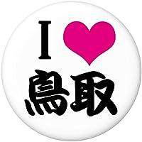 都道府県缶バッジ 【鳥取県】 大きいサイズ(57mm) ホワイト マグネット(磁石)タイプ
