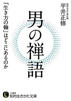 [平井 正修]の男の禅語―――「生き方の軸」はどこにあるのか