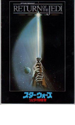 映画パンフレット 「スター・ウォーズ-ジェダイの復讐-」 出演 マーク・ハミル/ハリソン・フォード