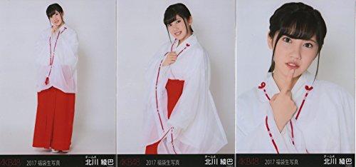 AKB48 公式生写真 2017 福袋 3枚 コンプ 北川 綾巴