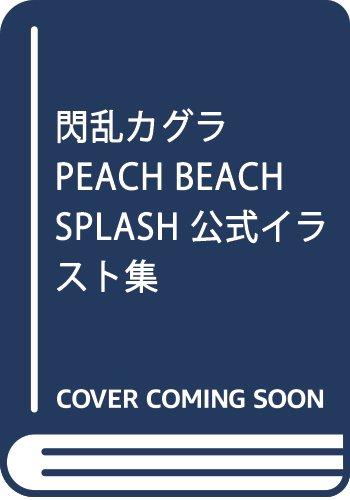 閃乱カグラ PEACH BEACH SPLASH 公式イラスト集