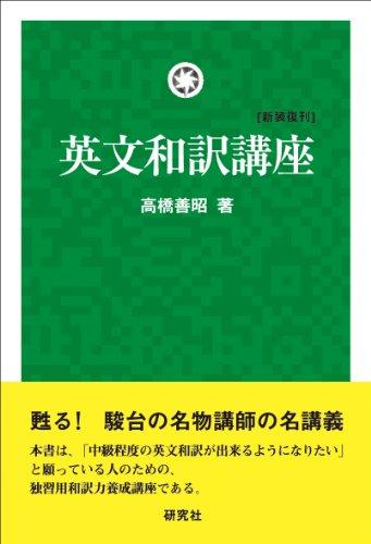 研究社『高橋善昭 英文和訳講座 [新装復刊]』