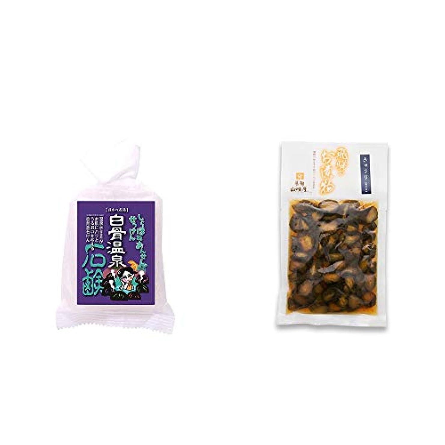 定期的に静かにラッシュ[2点セット] 信州 白骨温泉石鹸(80g)?飛騨山味屋 きゅうり醤油漬(150g)