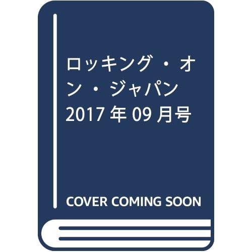 ロッキング・オン・ジャパン 2017年 09 月号 [雑誌]