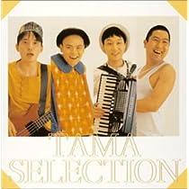 『たま』CDセット