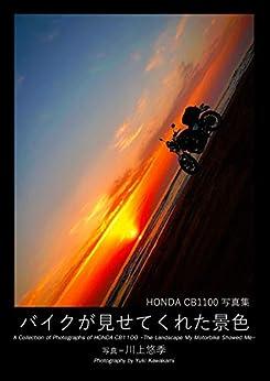 [川上悠季]のHONDA CB1100写真集 バイクが見せてくれた景色 (税創舎)