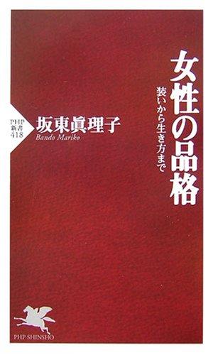 女性の品格  / 坂東 眞理子