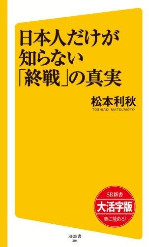 【大活字版】日本人だけが知らない「終戦」の真実 (SB新書)の詳細を見る