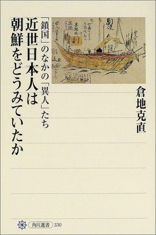 近世日本人は朝鮮をどうみていたか 「鎖国」のなかの「異人」たち (角川選書)