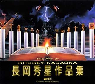 長岡秀星作品集 The Art Of Shusey Nagaoka