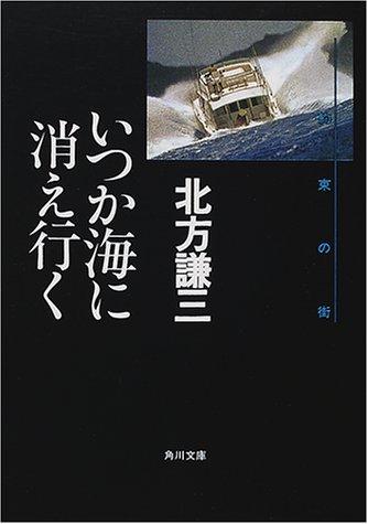 いつか海に消え行く―約束の街〈5〉 (角川文庫)の詳細を見る