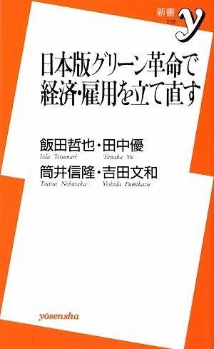 日本版グリーン革命で経済・雇用を立て直す (新書y)の詳細を見る