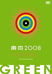 東京オンリーピック GREEN [DVD]