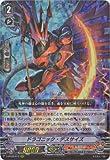 カードファイト!! ヴァンガード/V-BT03/013 ドラゴニック・デスサイズ RRR
