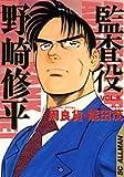監査役野崎修平 (6) (SCオールマン)