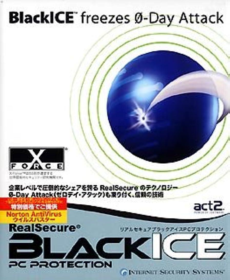 ドラム含める嫌いRealSecure BlackICE PC Protection 特別優待版(新)