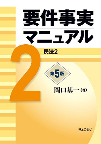要件事実マニュアル 第5版 第2巻 民法2の詳細を見る