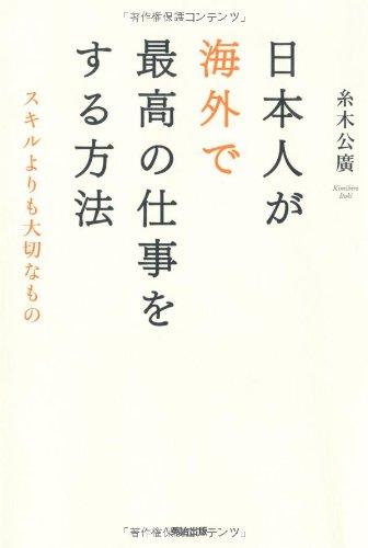 日本人が海外で最高の仕事をする方法――スキルよりも大切なものの詳細を見る