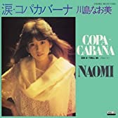 涙・コパカバーナ (MEG-CD)