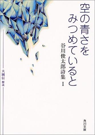 空の青さをみつめていると―谷川俊太郎詩集 1 (角川文庫 (2559))の詳細を見る