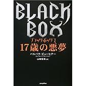 17歳の悪夢―ブラックボックス