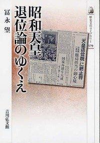 昭和天皇退位論のゆくえ (歴史文化ライブラリー)