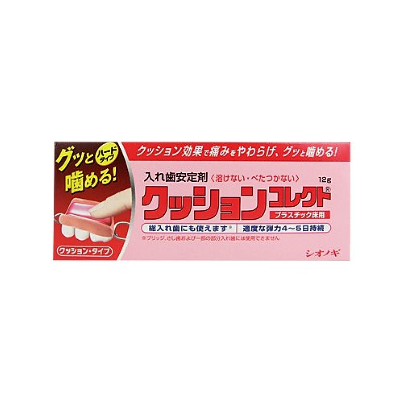 小道本体識字シオノギ製薬 クッションコレクト クッションタイプ 12g