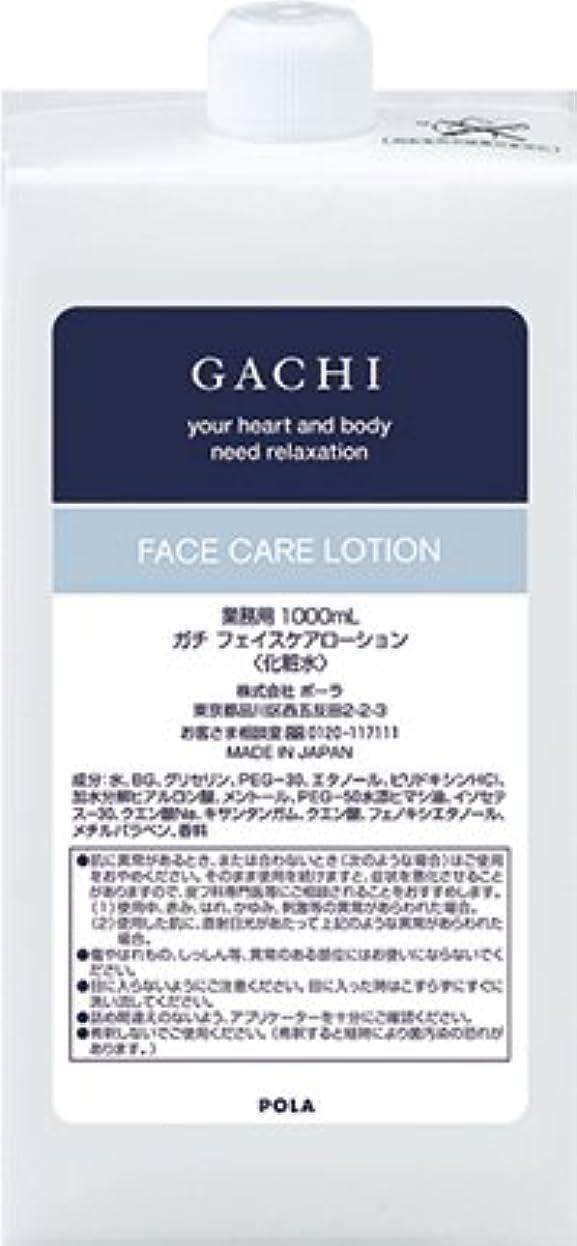 塗抹確保するサドルポーラ POLA ガチ GACHI フェイスケアローション 化粧水 詰め替え 1L