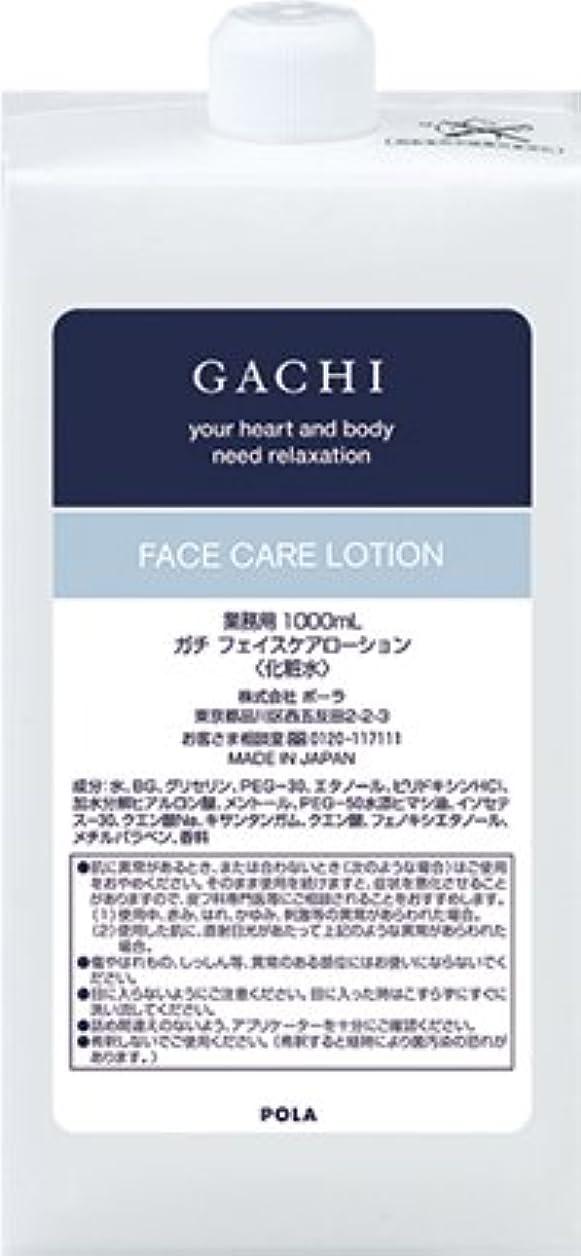 ずんぐりした使い込むシャベルポーラ POLA ガチ GACHI フェイスケアローション 化粧水 詰め替え 1L