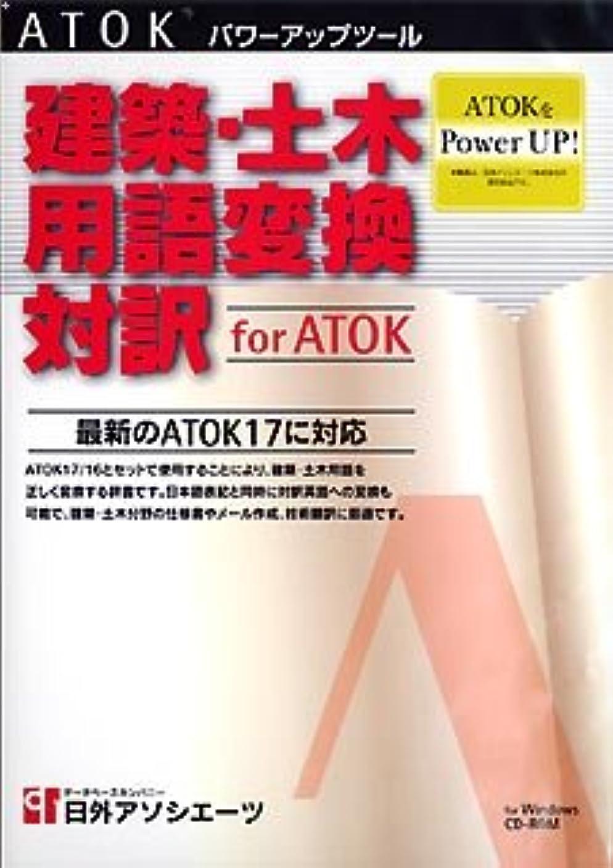 クリップ蝶悪行方法建築?土木用語変換?対訳 for ATOK for Windows CD-ROM